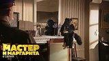 видео 52 мин. 49 сек. Мастер и Маргарита | 9 Серия раздел: Кино, ТВ, телешоу добавлено: 19 июля 2019
