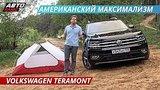 видео 14 мин. 41 сек. Почему Volkswagen Teramont – это практичный автомобиль? | Наши тесты раздел: Авто, мото добавлено: вчера 20 июля 2019