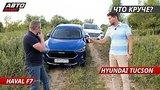 видео 25 мин. 44 сек. Китаец обогнал корейца? Haval F7 vs Hyundai Tucson | Выбор есть! раздел: Авто, мото добавлено: 23 июля 2019