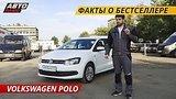 видео 14 мин. 54 сек. Сколько проблем подкинет Volkswagen Polo Sedan? | Подержанные автомобили раздел: Авто, мото добавлено: 24 июля 2019