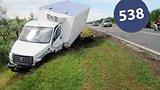 видео 10 мин. 11 сек. Car Crash Compilation # 538 - July 2015 раздел: Аварии, катастрофы, драки добавлено: 22 июля 2015