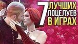 видео 9 мин. 43 сек. 7 лучших поцелуев в играх – от Mass Effect 2 и Life is Strange до Uncharted 4 и The Witcher 3 раздел: Игры добавлено: 25 июля 2019