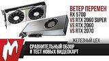 видео 8 мин. 42 сек. Полный обзор и тест RX 5700 и RTX 2060 Super — Ценовые войны — ЖЦ — Игромания раздел: Игры добавлено: 26 июля 2019