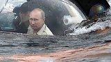 видео  Путин в батискафе погрузился на дно Финского залива раздел: Новости, политика добавлено: 27 июля 2019