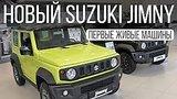 видео 10 мин. 16 сек. Первый обзор нового Suzuki Jimny 2020: народный гелик! раздел: Авто, мото добавлено: 6 августа 2019