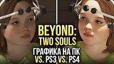 видео 3 мин. 50 сек. Beyond: Two Souls — Сравнение графики на ПК, PS3 и PS4 раздел: Игры добавлено: 6 августа 2019
