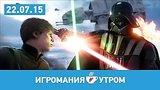 видео 38 мин. 6 сек. Игромания УТРОМ, среда, 22 июля 2015 (Dark Souls 3, FIFA 16, Star Wars: Battlefront) раздел: Игры добавлено: 22 июля 2015