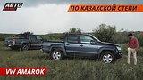 видео 13 мин. 2 сек. Экспедиция по Казахстану на VW Amarok | Своими глазами раздел: Авто, мото добавлено: 10 августа 2019