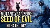 видео 8 мин. 21 сек. Mutant Year Zero: Seed of Evil — Стоит ли играть в DLC? раздел: Игры добавлено: 11 августа 2019