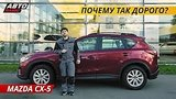 видео 14 мин. 52 сек. Как не прогадать при покупке Mazda CX-5 | Подержанные автомобили раздел: Авто, мото добавлено: 14 августа 2019