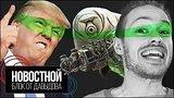 видео 15 мин. 31 сек. ТРАМП ПРОТИВ ВИДЕОИГР  (Новостной блок от Давыдова) раздел: Юмор, развлечения добавлено: 16 августа 2019