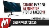 видео 6 мин. 1 сек. Первый обзор 21:9 с HDR и на 200 Гц — Acer Predator X35 — ЖЦ — Игромания раздел: Игры добавлено: 16 августа 2019