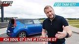 видео 14 мин. 52 сек. Гран-туризмо? Kia Soul GT Line и Stinger GT | Наши тесты раздел: Авто, мото добавлено: 16 августа 2019