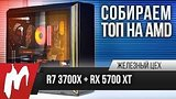 видео 8 мин. 20 сек. Шумновато, но хорошо - Топ-компьютер на AMD - ЖЦ - Игромания раздел: Игры добавлено: 19 августа 2019