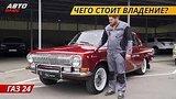 видео 14 мин. 54 сек. Просто ли владеть олдтаймером? Газ 24 «Волга» | Подержанные автомобили раздел: Авто, мото добавлено: 21 августа 2019