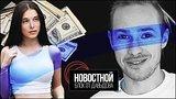 видео 14 мин. 11 сек. КАК ЛЕГКО ЗАРАБОТАТЬ 1000$  (Новостной блок от Давыдова) раздел: Юмор, развлечения добавлено: 22 августа 2019