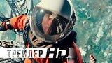 видео 2 мин. 42 сек. К звездам | Трейлер IMAX | HD раздел: Кино, ТВ, телешоу добавлено: 23 августа 2019