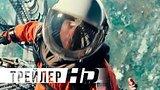 видео 2 мин. 26 сек. К звездам | Трейлер IMAX | HD раздел: Кино, ТВ, телешоу добавлено: вчера 24 августа 2019