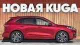 видео 5 мин. 37 сек. Какая классная Куга! / Новый Ford Kuga / Большой тест драйв на автосалоне во Франкфурте раздел: Авто, мото добавлено: 19 сентября 2019
