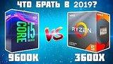 видео 8 мин. 8 сек. i5 9600k vs Ryzen 3600x - Какой процессор взять в 2019? раздел: Технологии, наука добавлено: 21 сентября 2019