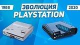 видео 20 мин. 52 сек. Эволюция PlayStation (1988 - 2020) раздел: Игры добавлено: вчера 22 сентября 2019