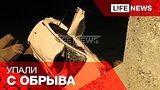 видео 26 сек. Внедорожник с туристами из России упал с обрыва в Абхазии раздел: Новости, политика добавлено: 23 июля 2015