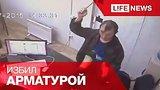 видео 25 сек. Преступник избил кассира арматурой раздел: Новости, политика добавлено: 23 июля 2015