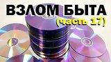 видео 16 мин. 40 сек. Галилео. Взлом быта (17 серия) раздел: Технологии, наука добавлено: 24 июля 2015