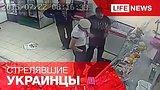 видео 2 мин. 45 сек. Украинцы расстреляли российского пограничника раздел: Новости, политика добавлено: 24 июля 2015
