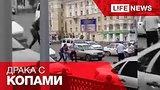 видео  Полицейские подрались с водителями в Воронеже раздел: Новости, политика добавлено: 24 июля 2015