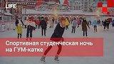 видео 29 мин. 52 сек. Спортивная студенческая ночь на ГУМ-катке раздел: Новости, политика добавлено: вчера 25 января 2020