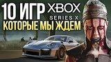 видео 8 мин. 41 сек. Gears 6, Fable, Halo и Brutal Legend 2 - игры, которые мы ждём на Xbox Series X раздел: Игры добавлено: вчера 25 января 2020