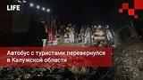 видео 22 сек. Автобус с туристами перевернулся в Калужской области раздел: Новости, политика добавлено: сегодня 26 января 2020
