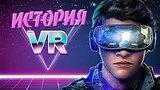 видео 15 мин. 20 сек. История виртуальной реальности (1838 — 2020) раздел: Игры добавлено: вчера 28 февраля 2020