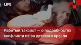 видео 1 мин. 14 сек. Избитый таксист — о подробностях конфликта из-за детского кресла раздел: Новости, политика добавлено: вчера 28 февраля 2020