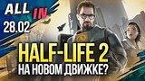 видео 3 мин. 20 сек. Ремейк Half-Life 2? Borderlands 3 нарушает закон РФ, GDC сорвана. Новости ALL IN за 28.02 раздел: Игры добавлено: вчера 28 февраля 2020