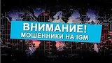 видео 10 мин. 30 сек. Внимание! Мошенники на IGM (Смотреть всем!) раздел: Игры добавлено: 27 июля 2015