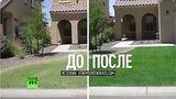 видео 1 мин. 34 сек. Жители Калифорнии красят газоны из-за засухи раздел: Новости, политика добавлено: 27 июля 2015