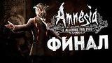 видео 40 мин. 8 сек. Хоррор Amnesia: A Machine for Pigs #7 - Финал раздел: Игры добавлено: 27 июля 2015