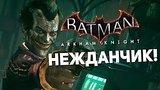видео 27 мин. 46 сек. Прохождение Batman: Arkham Knight #4 - Нежданчик! раздел: Игры добавлено: 27 июля 2015