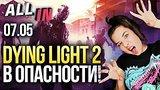 видео 6 мин. 37 сек. Ремастер трилогии Mass Effect, проблемы Dying Light 2, успехи Nintendo. Новости ALL IN за 7.05 раздел: Игры добавлено: 8 мая 2020