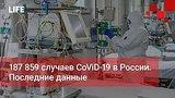 видео 1 мин. 12 сек. 187 859 случаев CoViD-19 в России. Последние данные раздел: Новости, политика добавлено: 8 мая 2020
