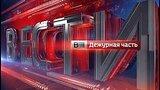 видео 22 мин. 45 сек. Вести. Дежурная часть от 07.05.2020 раздел: Новости, политика добавлено: 8 мая 2020