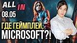 видео 6 мин. 27 сек. Microsoft и игры для Xbox Series X, анонсы DiRT 5 и The Medium. Игромания новости ALL IN за 8.05 раздел: Игры добавлено: 9 мая 2020