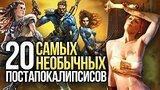 видео 18 мин. 43 сек. Топ-20 самых необычных постапокалиптических игровых миров раздел: Игры добавлено: 11 мая 2020