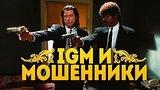 видео 3 мин. 45 сек. IGM и Мошенники раздел: Игры добавлено: 1 августа 2015