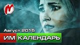 видео 10 мин. 56 сек. Календарь Игромании: Август 2015 (Gears Of War Ultimate, Until Dawn, Fallout Shelter) раздел: Игры добавлено: 2 августа 2015