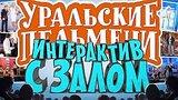 видео 24 мин. 13 сек. «Интерактив с залом» - Уральские пельмени раздел: Юмор, развлечения добавлено: 2 августа 2015