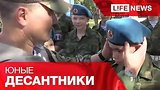 видео 4 мин. 59 сек. ВДВ — 85 лет раздел: Новости, политика добавлено: 2 августа 2015
