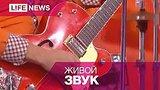 видео 2 мин. 4 сек. Стиляги Band — Чердак (Live) раздел: Новости, политика добавлено: 4 августа 2015